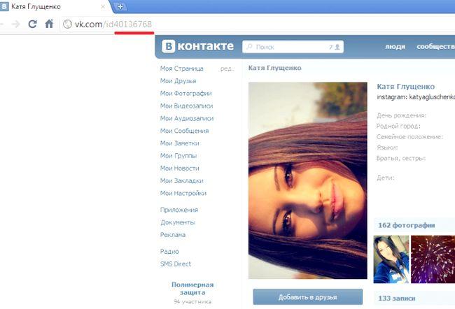 Що таке id користувача в «вконтакте» і як його дізнатися