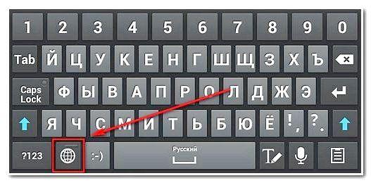 як переключити на російську мову