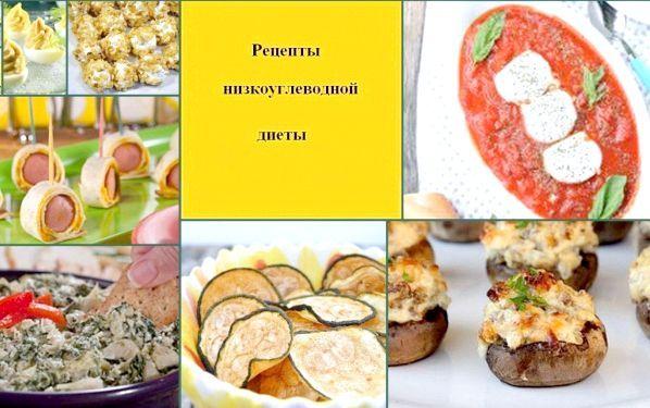 низкоуглеводная дієта що не можна їсти