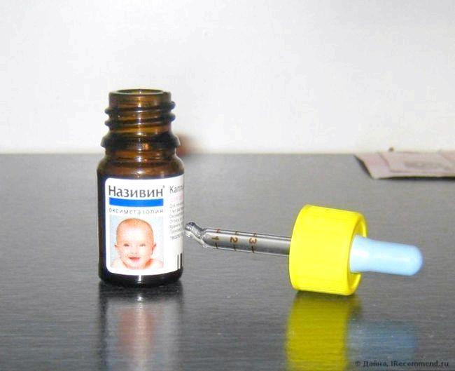 називин при вагітності відгуки